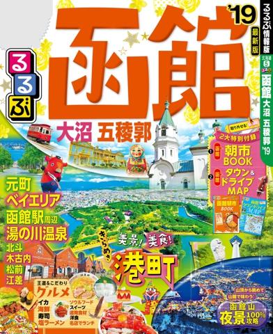 るるぶ函館 大沼 五稜郭'19
