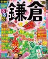 るるぶ鎌倉'19
