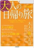 大人の日帰り旅 首都圏(2019年版)