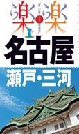 名古屋・瀬戸・三河