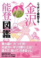 ニッポンを解剖する! 金沢 能登図鑑