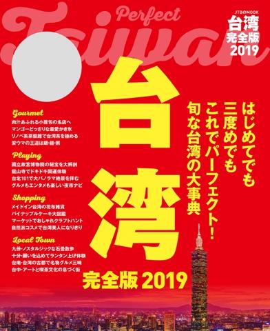 台湾 完全版2019