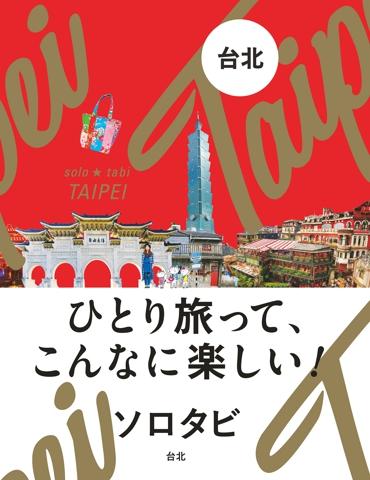 ソロタビ 台北(2019年版)
