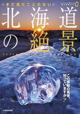 まだ見たことのない北海道の絶景