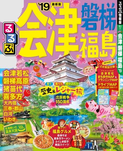 るるぶ会津 磐梯 福島'19