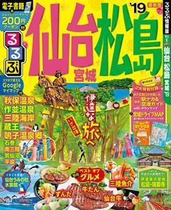 るるぶ仙台 松島 宮城'19