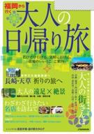 福岡から行く 大人の日帰り旅(2019年版)