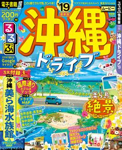 るるぶ沖縄ドライブ'19