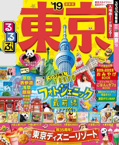 るるぶ東京'19