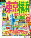 るるぶ東京 横浜 東京スカイツリーR 中華街'19 ちいサイズ