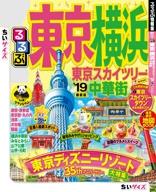 るるぶ東京 横浜 東京スカイツリー(R) 中華街'19