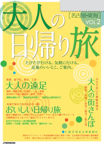 大人の日帰り旅 名古屋・東海 vol.2