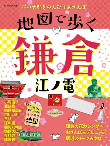 地図で歩く鎌倉 江ノ電(2019年版)