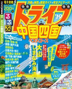るるぶドライブ中国四国ベストコース'19