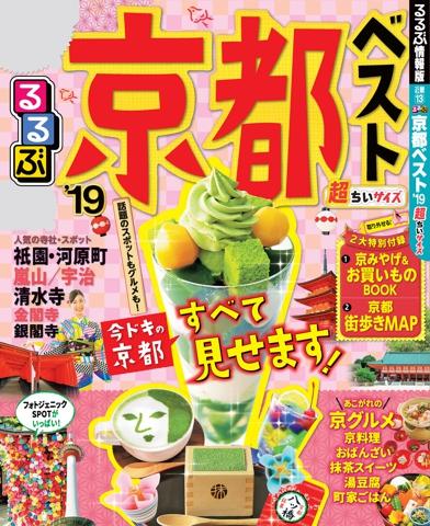 るるぶ京都ベスト'19