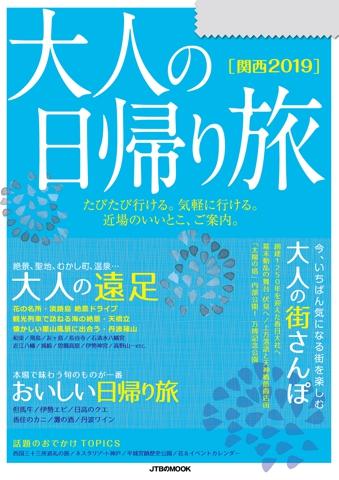 大人の日帰り旅 関西2019