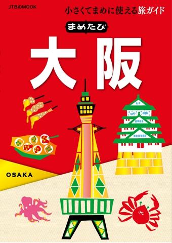 まめたび大阪(2019年版)