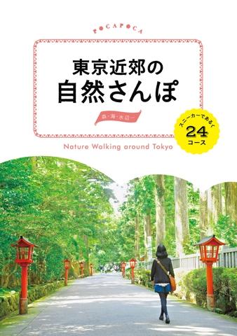 東京近郊の自然さんぽ スニーカーであるく24コース