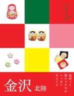 ココミル 金沢 北陸(2019年版)