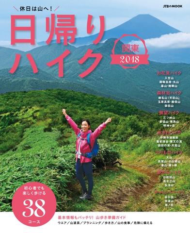 日帰りハイク関東2018
