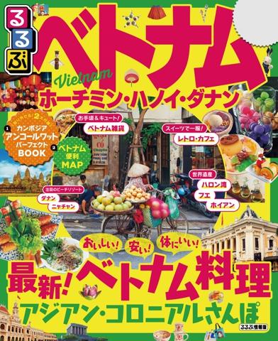 るるぶベトナム ホーチミン・ハノイ・ダナン(2019年版)