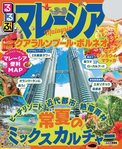 るるぶマレーシア クアラルンプール・ボルネオ(2019年版)