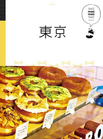 マニマニ 東京(2020年版)