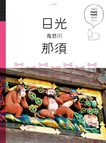 マニマニ 日光 那須 鬼怒川(2019年版)