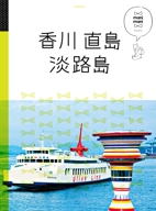 マニマニ 香川 直島 淡路島(2019年版)