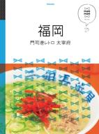 マニマニ 福岡 門司港レトロ 太宰府(2019年版)