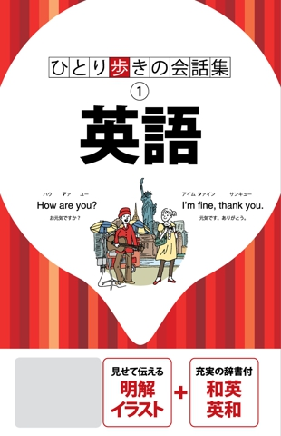 ひとり歩きの会話集 英語(2019年版)