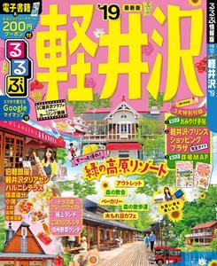 るるぶ軽井沢'19