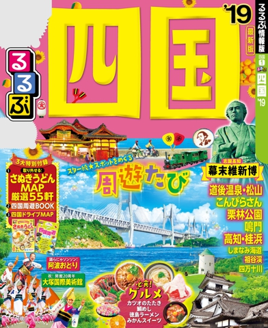 るるぶ四国'19