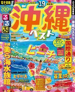 るるぶ沖縄ベスト'19