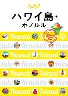 ハワイ島・ホノルル