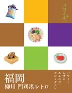 ココミル 福岡 柳川 門司港レトロ(2019年版)