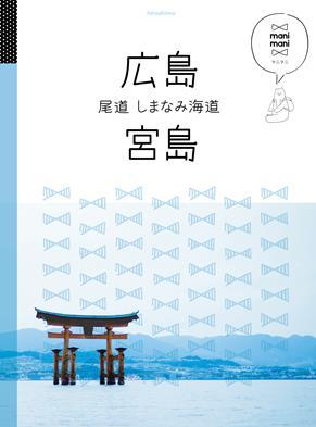 マニマニ 広島 宮島 尾道 しまなみ海道(2019年版)