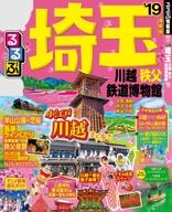 るるぶ埼玉川越秩父鉄道博物館'19