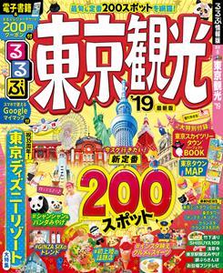 るるぶ東京観光19