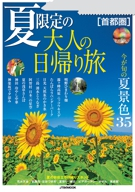 夏限定の大人の日帰り旅 首都圏(2019年版)