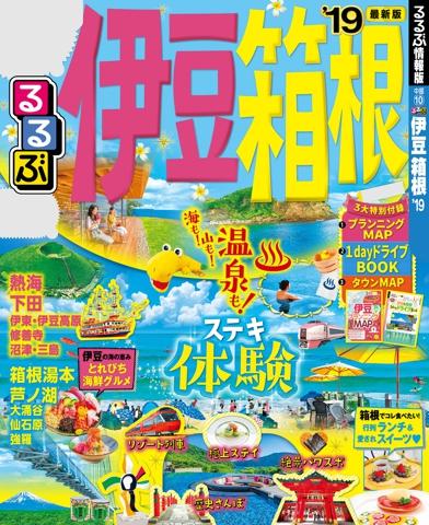 るるぶ伊豆 箱根'19