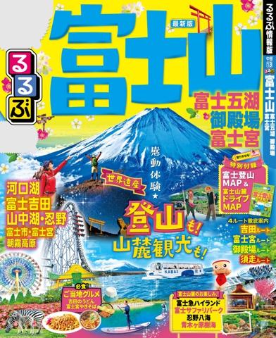るるぶ富士山 富士五湖 御殿場 富士宮(2019年版)