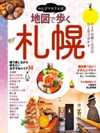 地図で歩く札幌(2019年版)