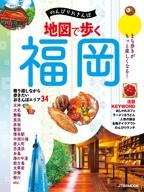 地図で歩く福岡(2019年版)