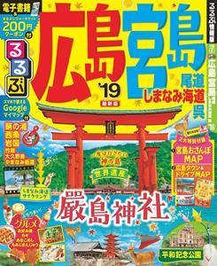 るるぶ広島 宮島 尾道 しまなみ海道 呉'19