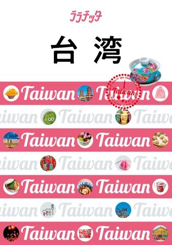 ララチッタ 台湾(2019年版)