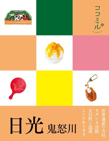 ココミル 日光 鬼怒川(2019年版)