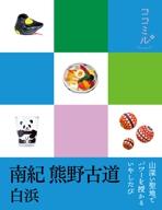 ココミル 南紀 熊野古道 白浜(2019年版)