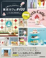 人気カフェスタグラマー発! 東京カフェ#100 ~今、行きたい 決定版~