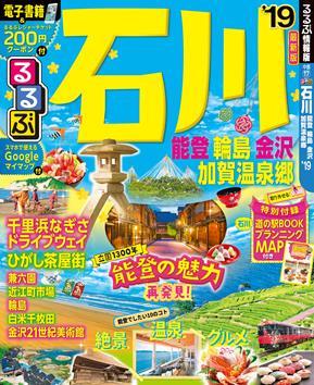 るるぶ石川 能登 輪島 金沢 加賀温泉郷'19